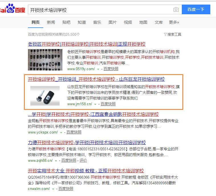 济南开锁公司网站优化案例