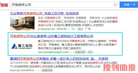 济南鲁工装饰网站优化案例