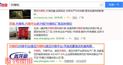 升降机行业网站优化