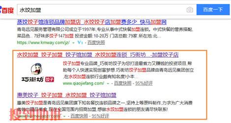 水饺加盟网站优化案例