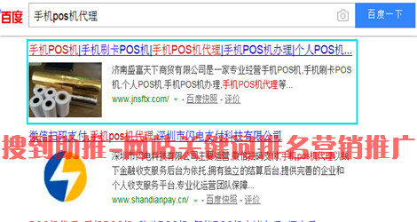 手机POS机代理网站优化案例