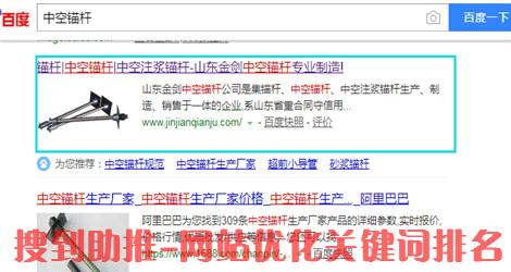 中空锚杆行业网络营销推广案例