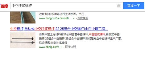 中空锚杆行业网站SEO优化案例