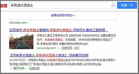 [网站优化]彩色透水混凝土行业SEO案例