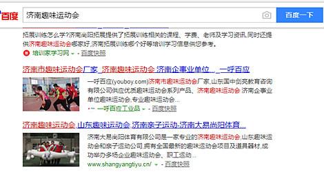 济南趣味运动会网站网络推广案例