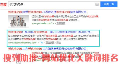 济南板式换热器网站优化案例